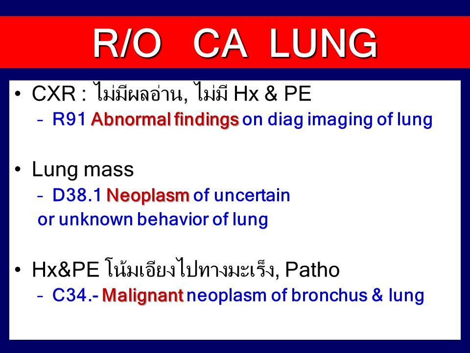R/O CA LUNG CXR : ไม่มีผลอ่าน, ไม่มี Hx & PE Lung mass