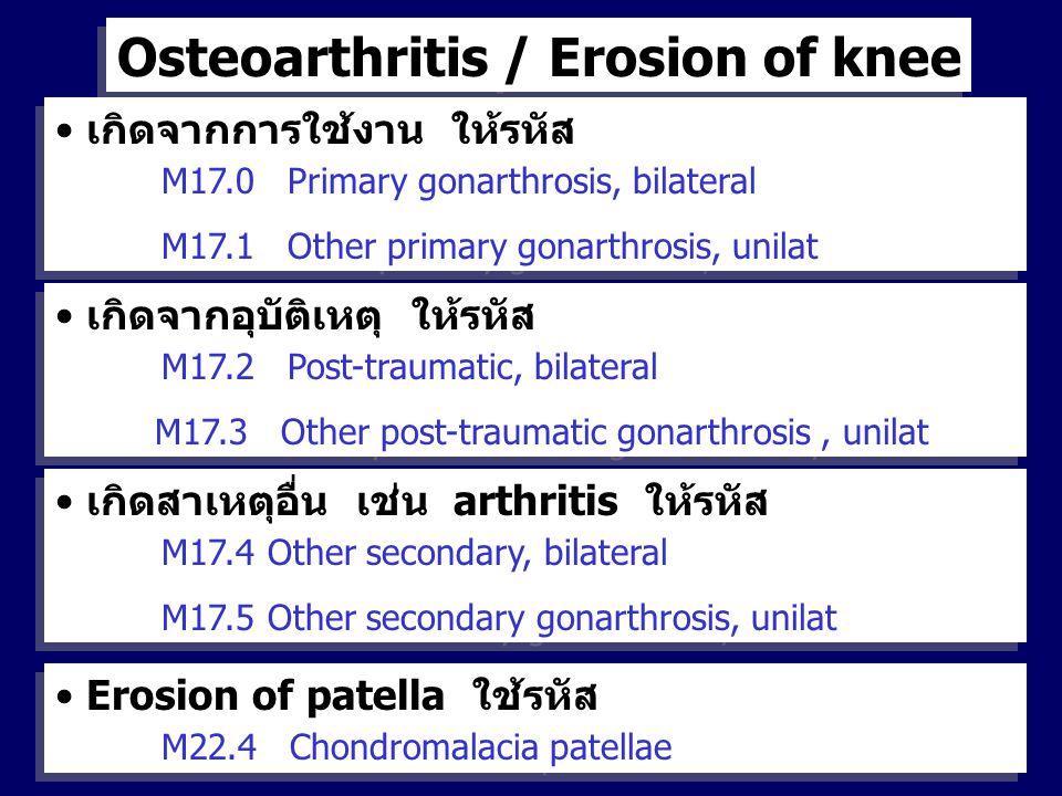 Osteoarthritis / Erosion of knee