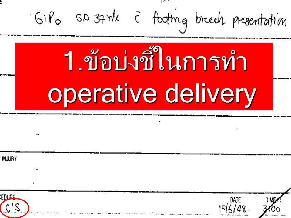 1.ข้อบ่งชี้ในการทำ operative delivery