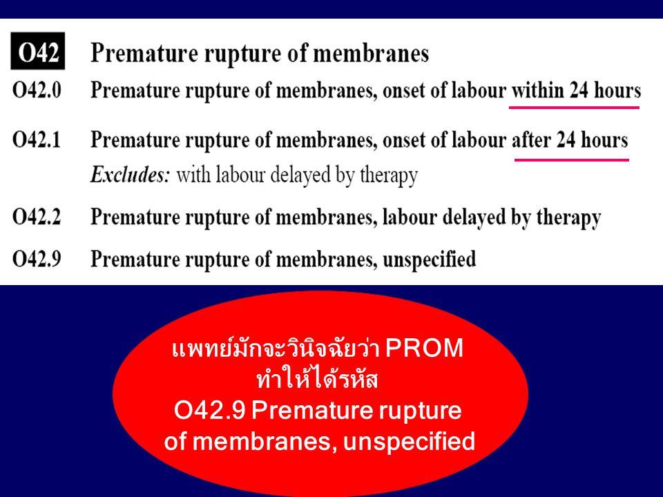 แพทย์มักจะวินิจฉัยว่า PROM of membranes, unspecified
