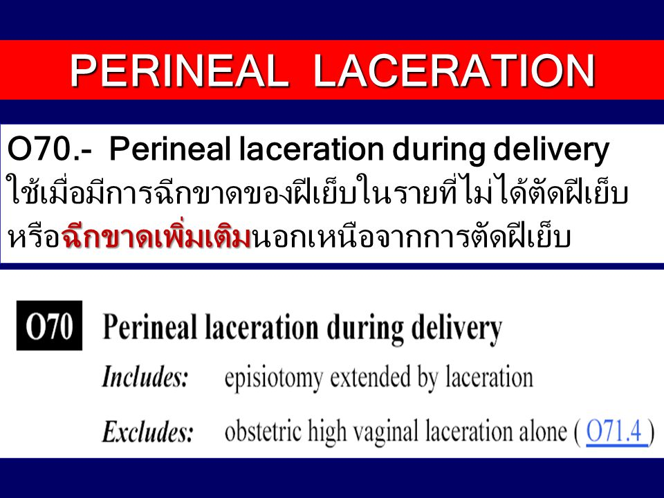 PERINEAL LACERATION