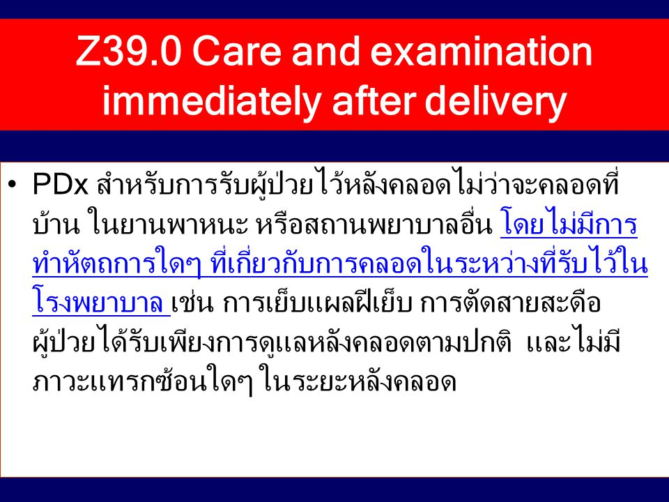 Z39.0 Care and examination immediately after delivery
