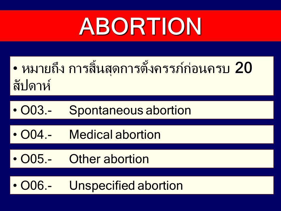 ABORTION หมายถึง การสิ้นสุดการตั้งครรภ์ก่อนครบ 20 สัปดาห์