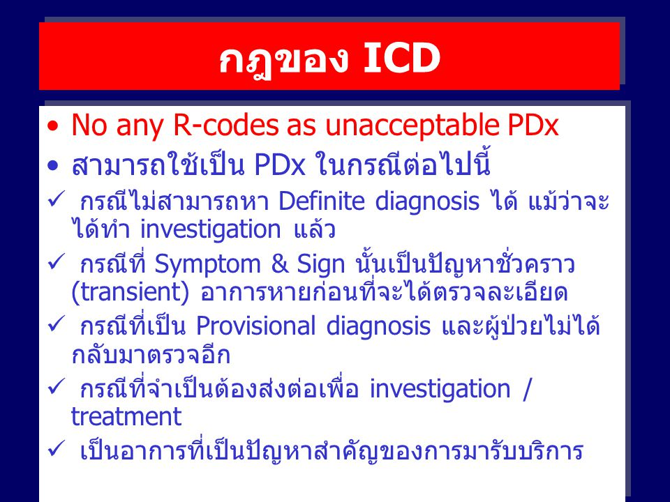กฎของ ICD No any R-codes as unacceptable PDx