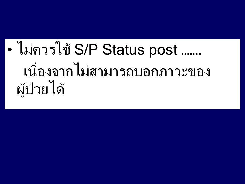 ไม่ควรใช้ S/P Status post …….