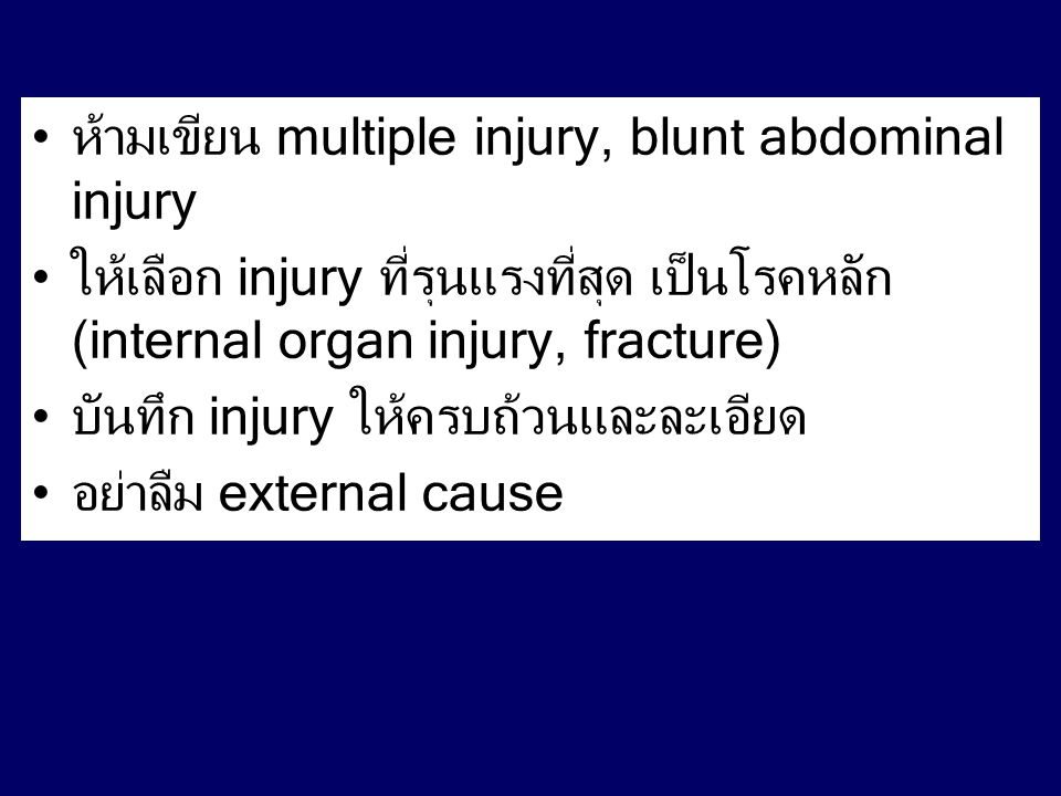 ห้ามเขียน multiple injury, blunt abdominal injury