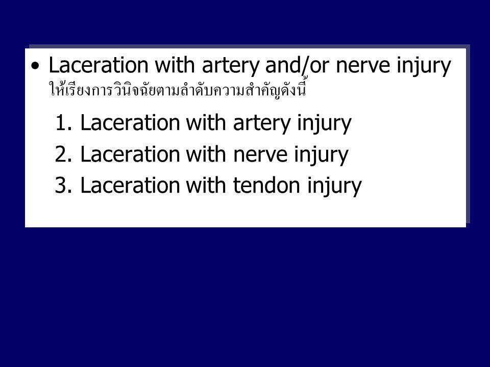 Laceration with artery and/or nerve injury ให้เรียงการวินิจฉัยตามลำดับความสำคัญดังนี้