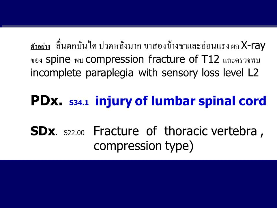 PDx. S34.1 injury of lumbar spinal cord