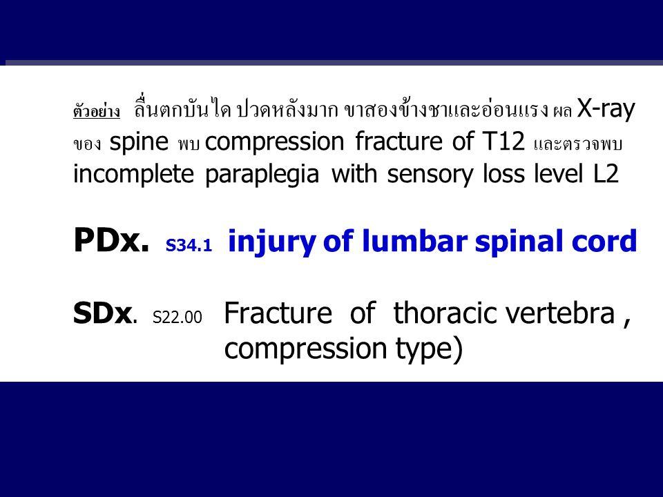 PDx. S34.1 injury of lumbar spinal cord