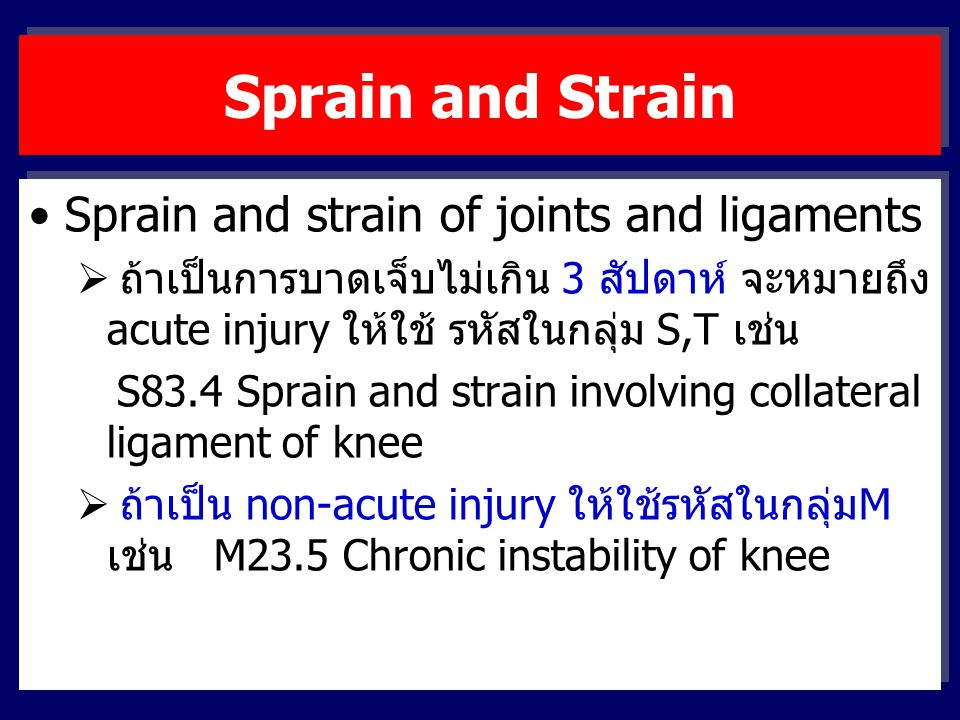 Sprain and Strain Sprain and strain of joints and ligaments