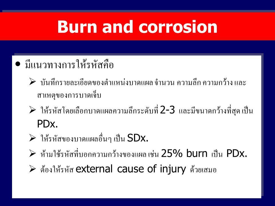 Burn and corrosion มีแนวทางการให้รหัสคือ