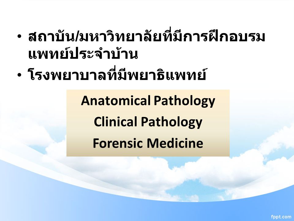 สถาบัน/มหาวิทยาลัยที่มีการฝึกอบรมแพทย์ประจำบ้าน