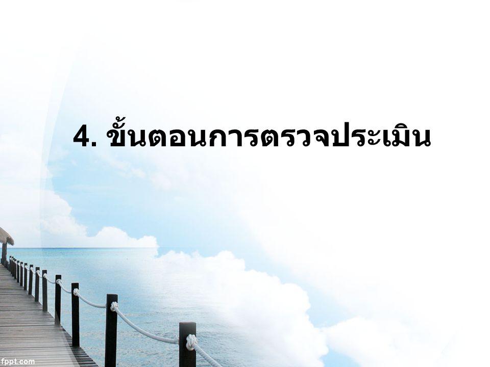 4. ขั้นตอนการตรวจประเมิน