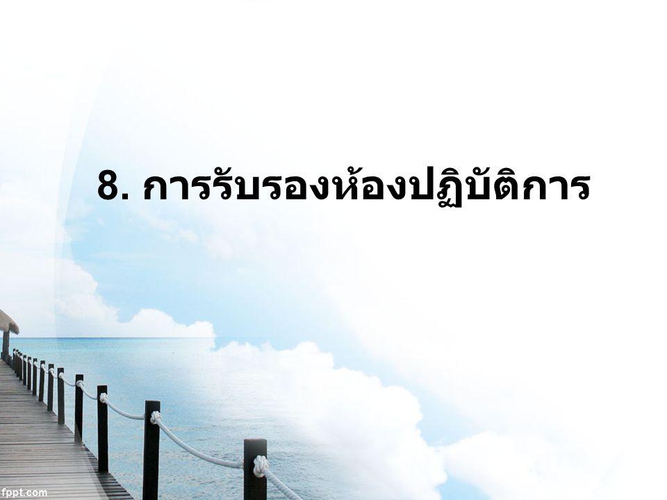8. การรับรองห้องปฏิบัติการ