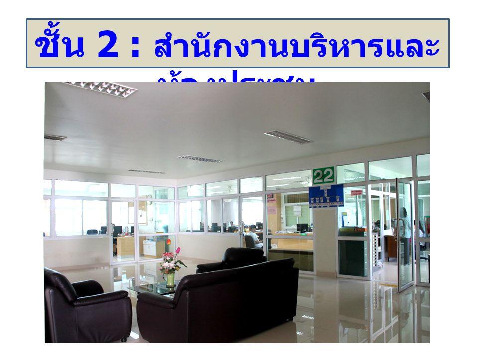 ชั้น 2 : สำนักงานบริหารและห้องประชุม