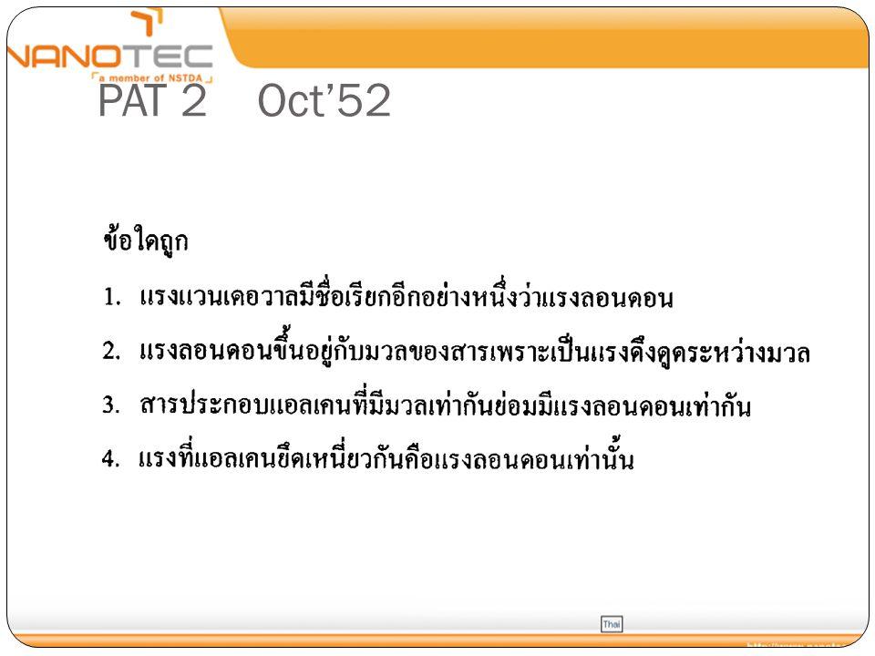 PAT 2 Oct'52