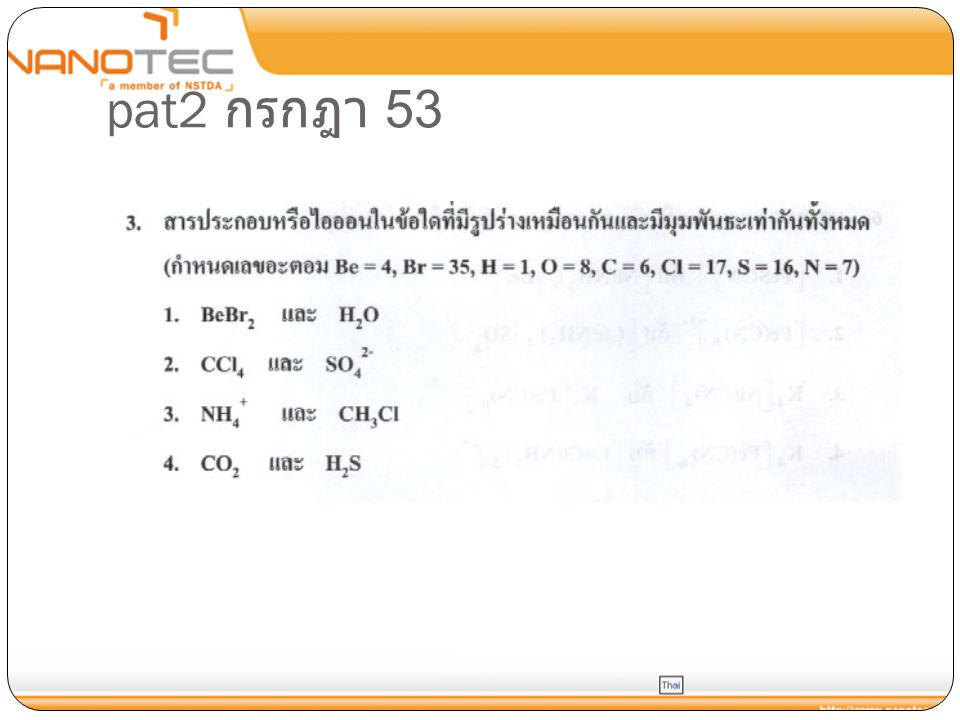 pat2 กรกฎา 53