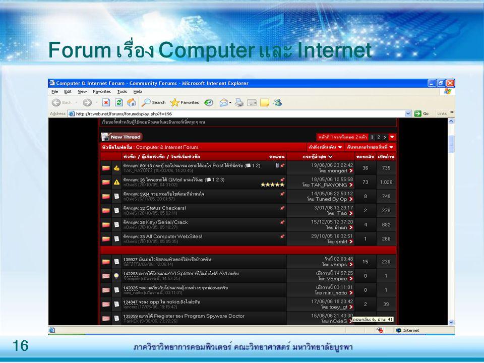 Forum เรื่อง Computer และ Internet