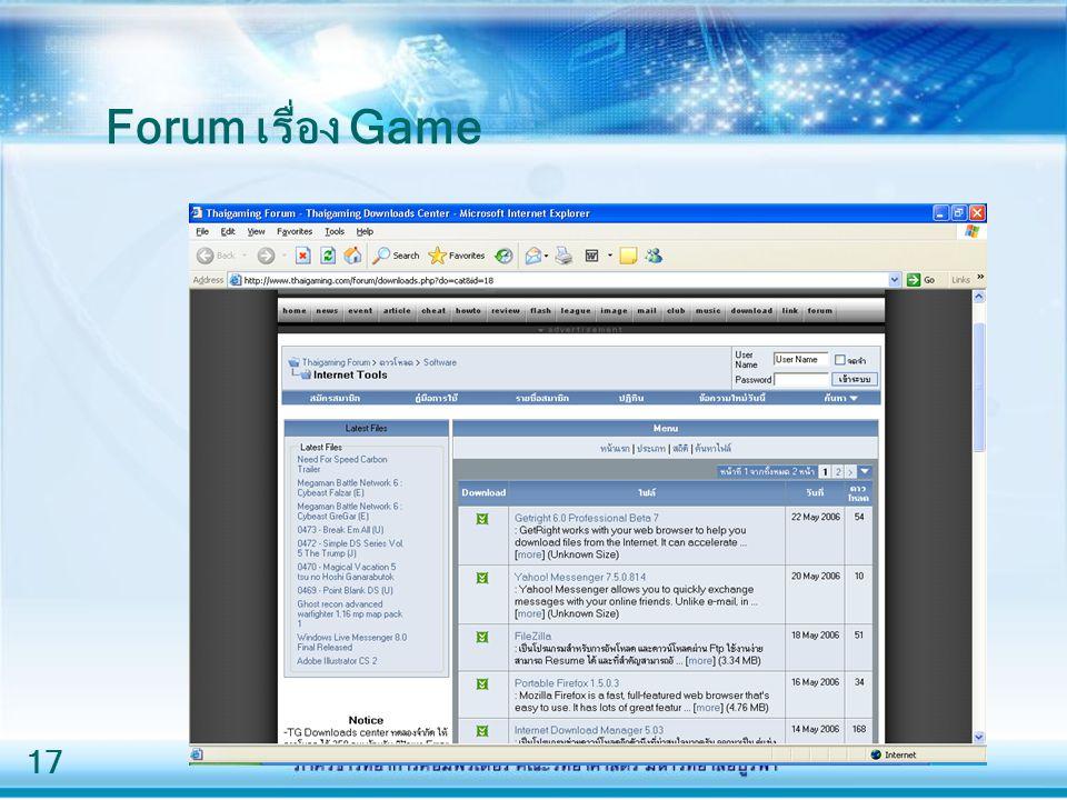 Forum เรื่อง Game