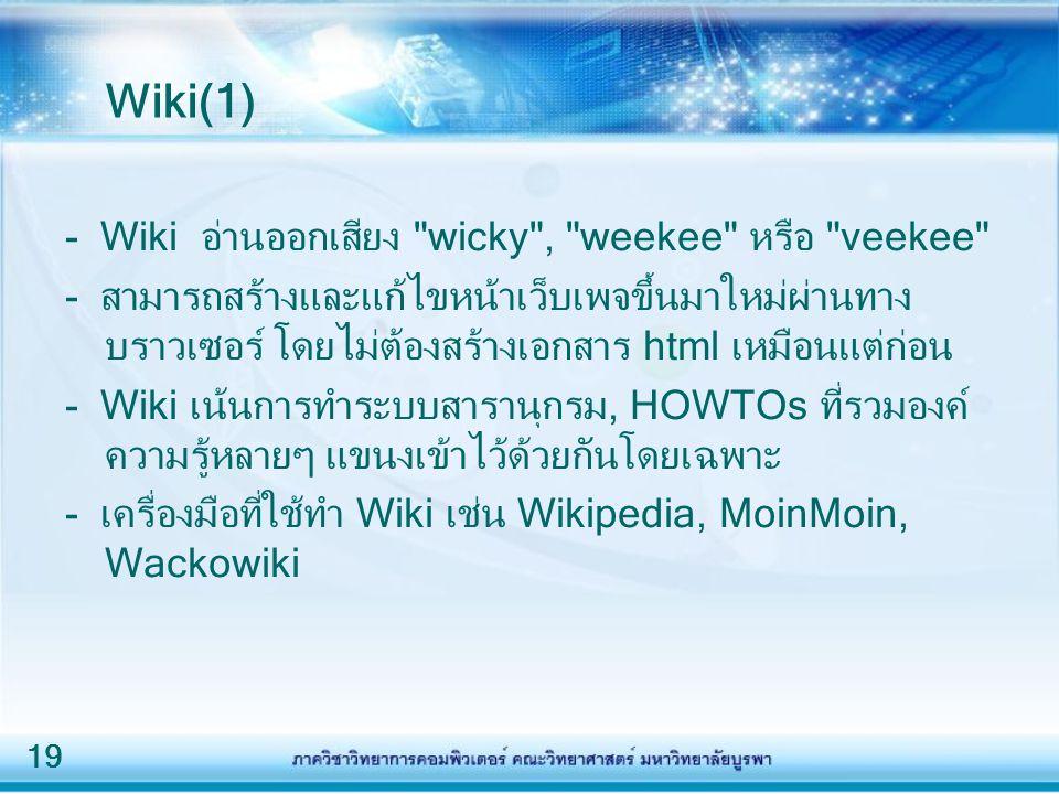 Wiki(1) - Wiki อ่านออกเสียง wicky , weekee หรือ veekee