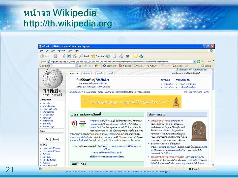 หน้าจอ Wikipedia http://th.wikipedia.org