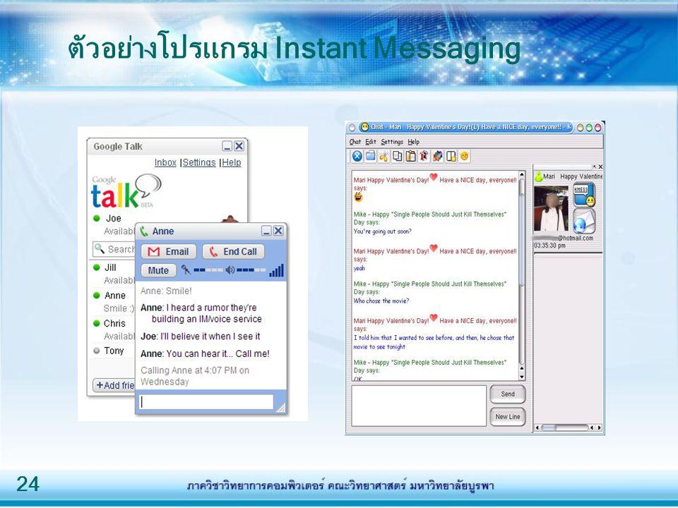 ตัวอย่างโปรแกรม Instant Messaging