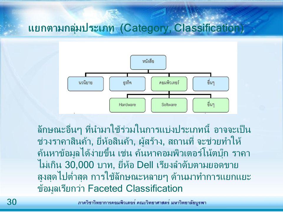 แยกตามกลุ่มประเภท (Category, Classification)
