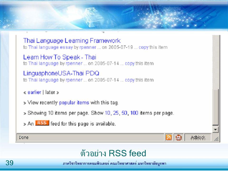 ตัวอย่าง RSS feed