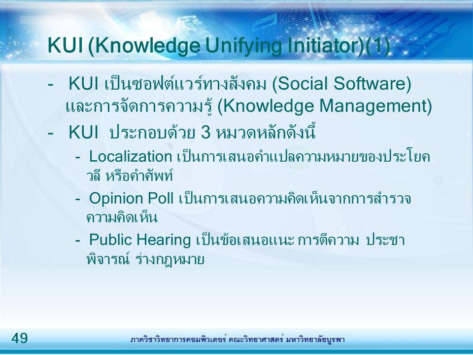 KUI (Knowledge Unifying Initiator)(1)