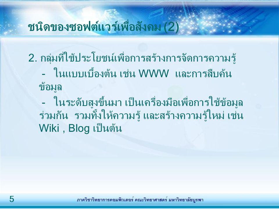 ชนิดของซอฟต์แวร์เพื่อสังคม (2)