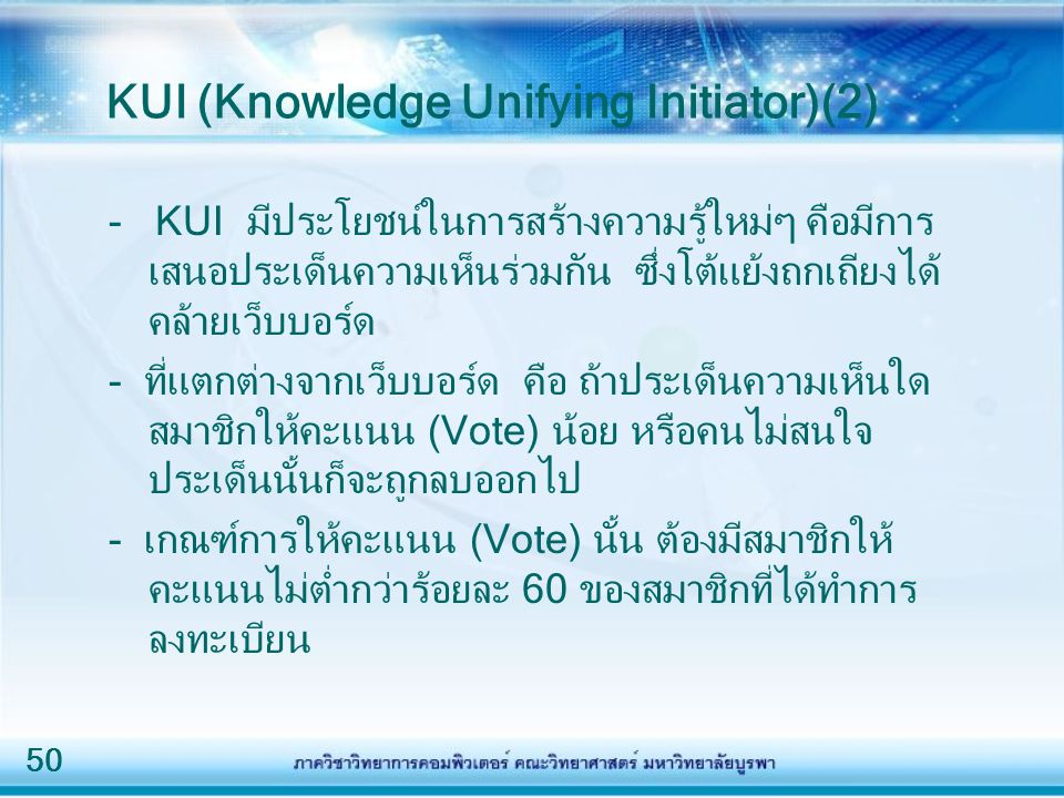KUI (Knowledge Unifying Initiator)(2)
