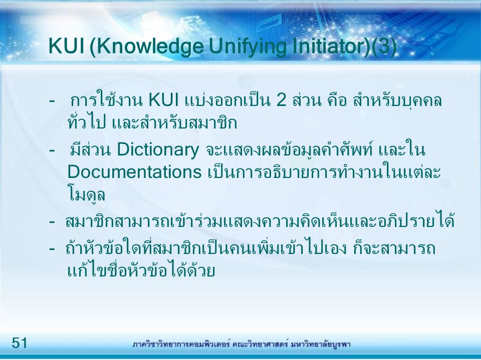 KUI (Knowledge Unifying Initiator)(3)
