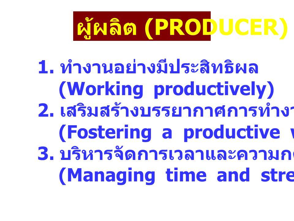 ผู้ผลิต (PRODUCER)