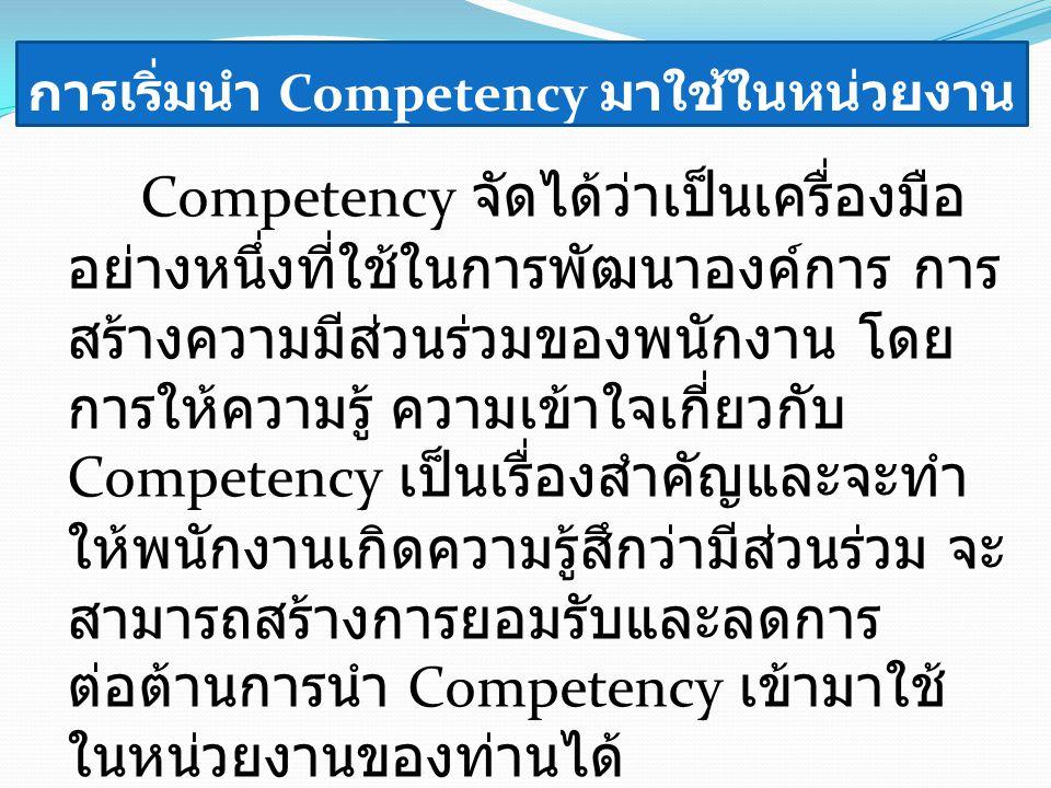 การเริ่มนำ Competency มาใช้ในหน่วยงาน