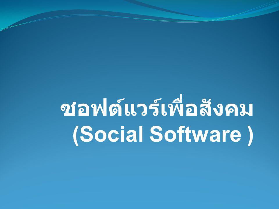 ซอฟต์แวร์เพื่อสังคม (Social Software )