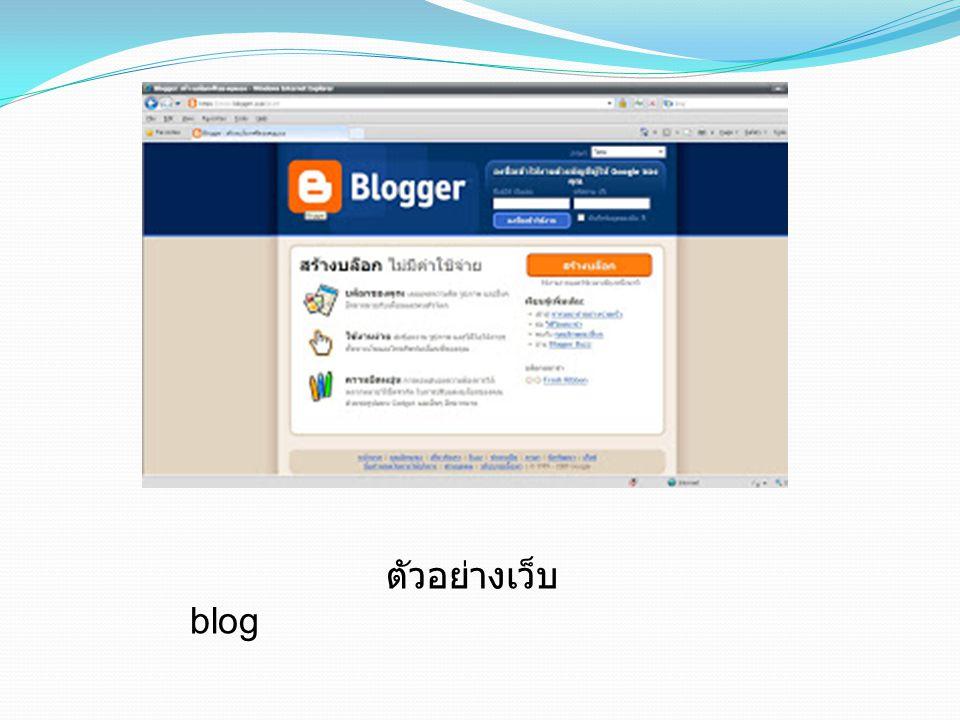 ตัวอย่างเว็บ blog
