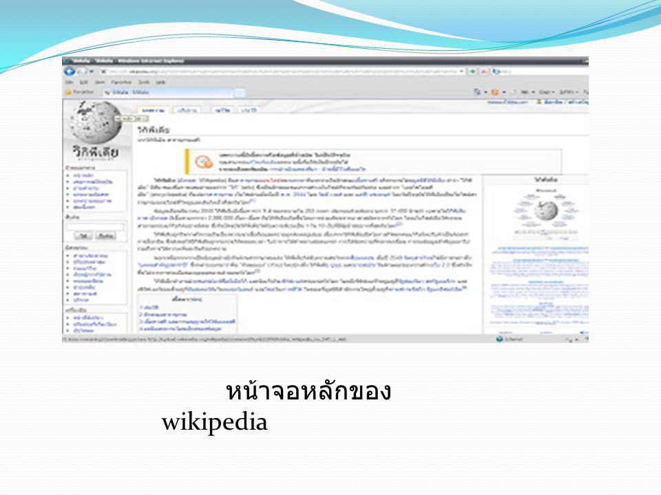 หน้าจอหลักของ wikipedia