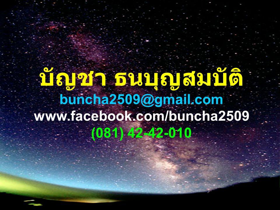 บัญชา ธนบุญสมบัติ buncha2509@gmail.com www.facebook.com/buncha2509