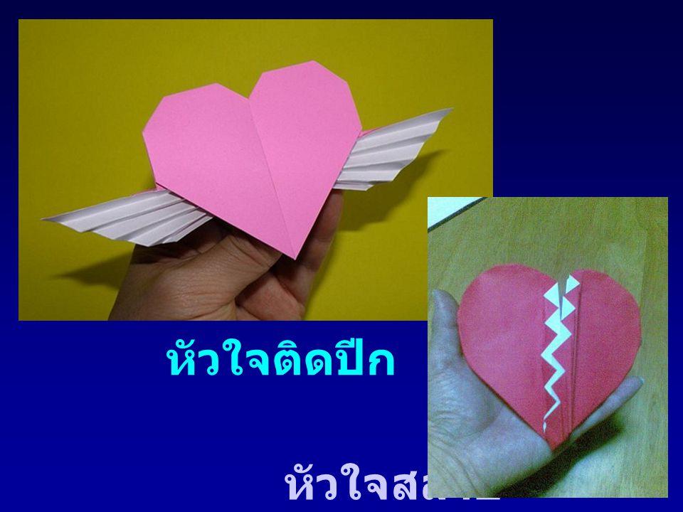หัวใจติดปีก หัวใจสลาย