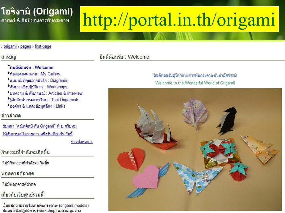 http://portal.in.th/origami
