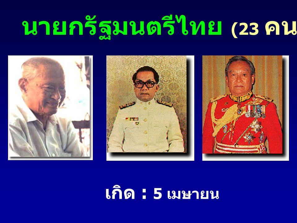 นายกรัฐมนตรีไทย (23 คน -> 50%)