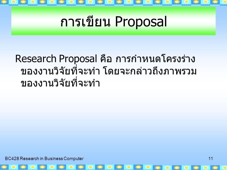 การเขียน Proposal Research Proposal คือ การกำหนดโครงร่างของงานวิจัยที่จะทำ โดยจะกล่าวถึงภาพรวมของงานวิจัยที่จะทำ.