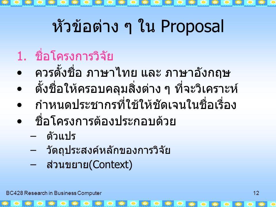 หัวข้อต่าง ๆ ใน Proposal