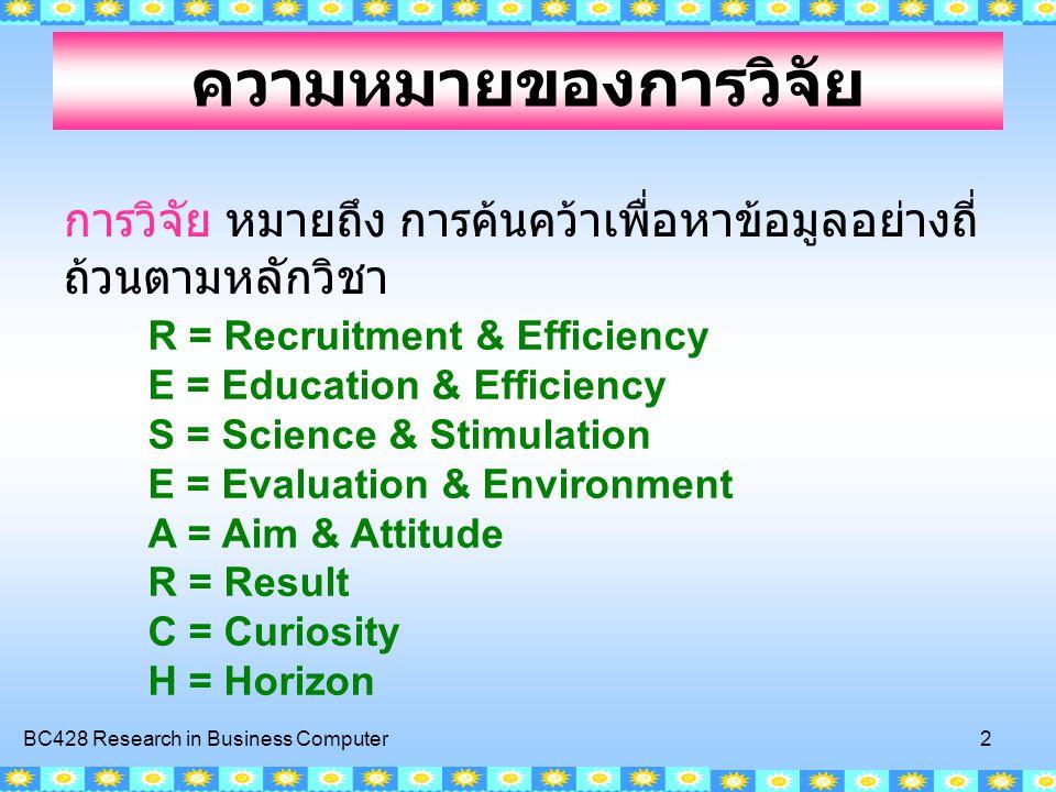 ความหมายของการวิจัย การวิจัย หมายถึง การค้นคว้าเพื่อหาข้อมูลอย่างถี่ถ้วนตามหลักวิชา. R = Recruitment & Efficiency.