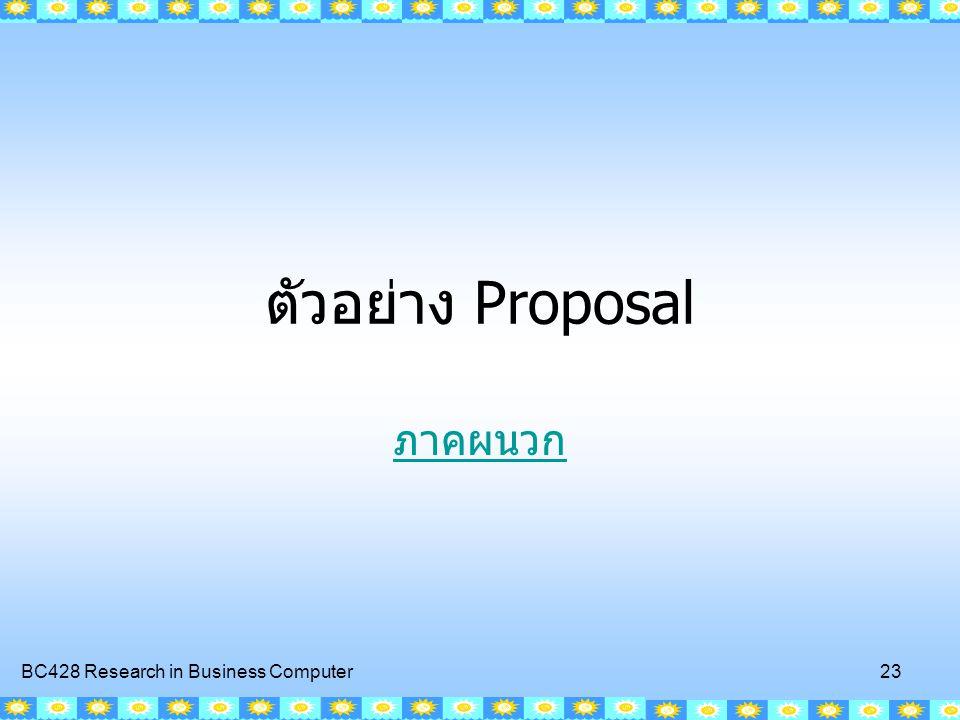 ตัวอย่าง Proposal ภาคผนวก BC428 Research in Business Computer