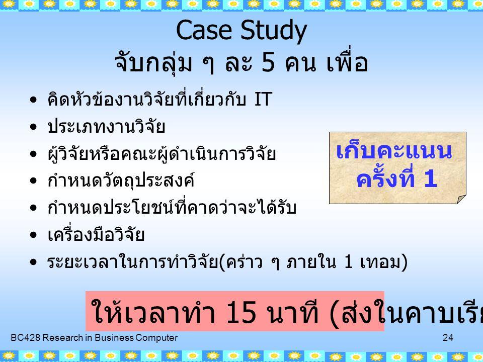 Case Study จับกลุ่ม ๆ ละ 5 คน เพื่อ