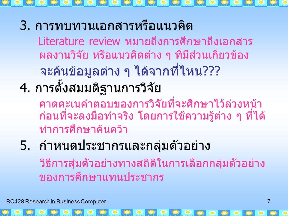 3. การทบทวนเอกสารหรือแนวคิด
