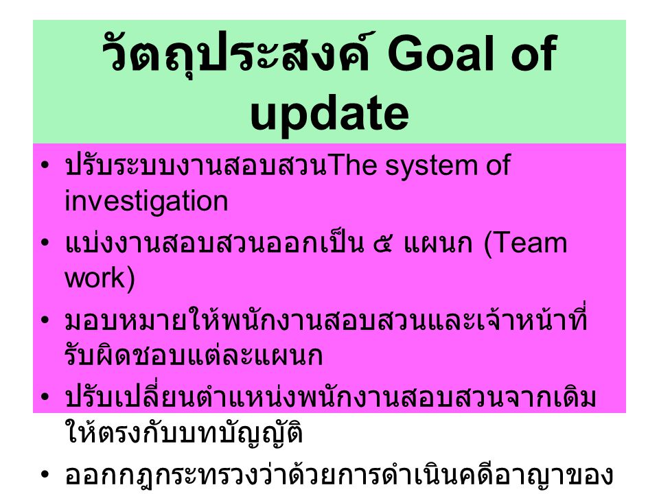 วัตถุประสงค์ Goal of update