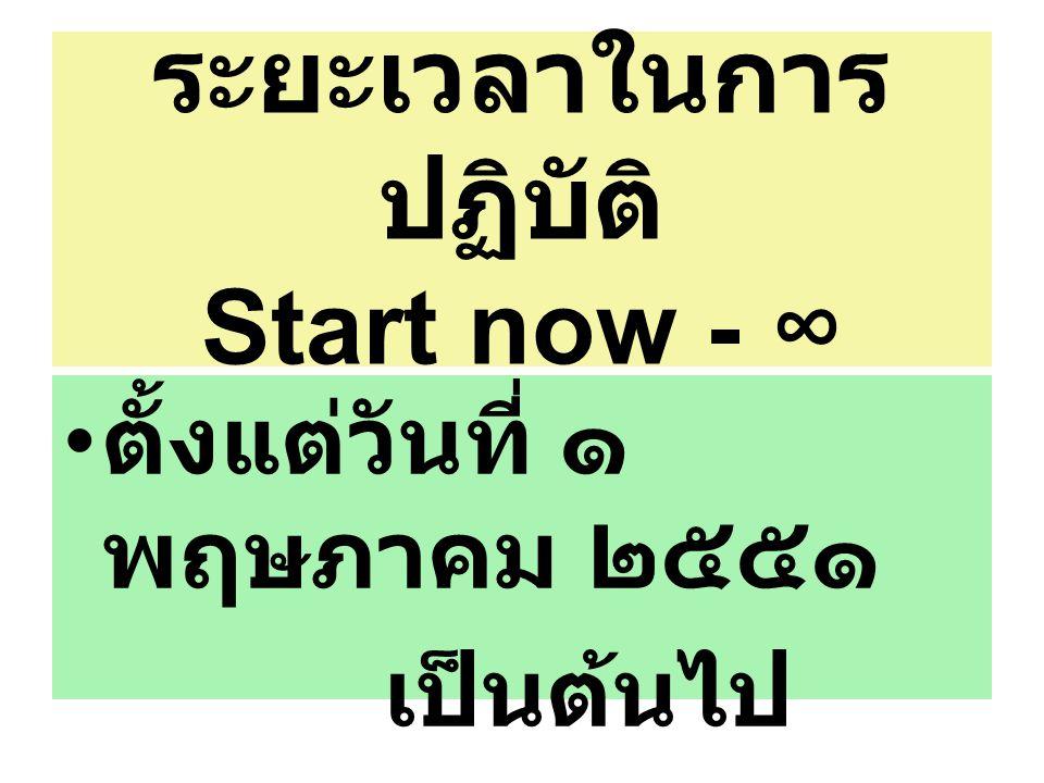 ระยะเวลาในการปฏิบัติ Start now - ∞