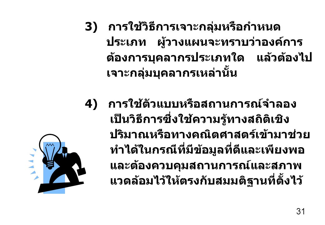 3) การใช้วิธีการเจาะกลุ่มหรือกำหนด